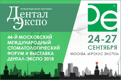 Участие в Dental Expo 2018