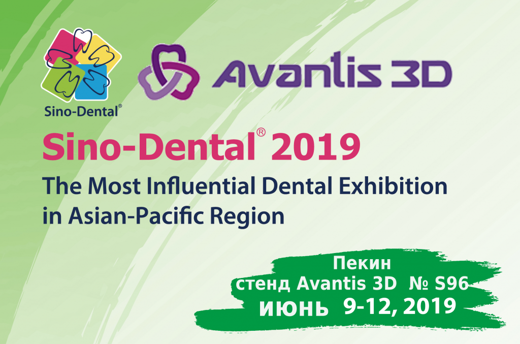 Компания Avantis 3D примет участие в выставке Sino-Dental